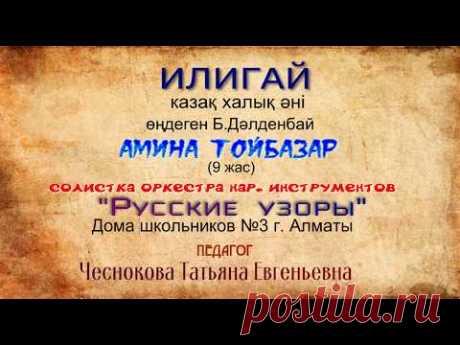 ИЛИГАЙ  казахская нар. песня. 17.06.2020 г.