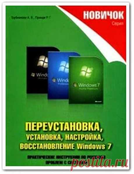Как установить и настроить Windows 7 (видео урок).