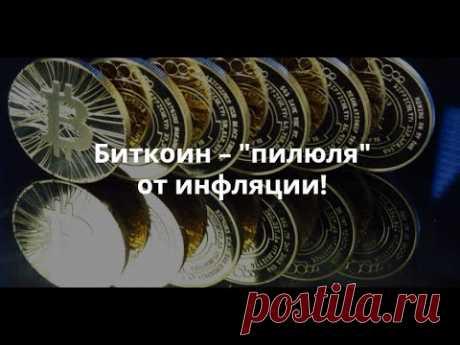 Биткоин – пилюля от инфляции!