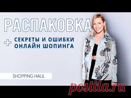 (145) VLOG #53: Советы удачного онлайн шопинга и распаковка (Prada, Balenciaga, Vetements и др..) - YouTube