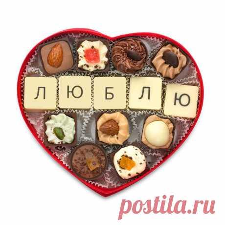 """Признаться в любви можно сотней способов, мы же предлагаем самый сладкий из них! Изысканный набор сливочных конфет с высококачественным шоколадом, передаст ваши чувства. Каждая конфетка делается вручную профессиональным шоколатье. Для полноты признания мы положили шоколадки с самым искренним и теплым словом """"Люблю""""."""