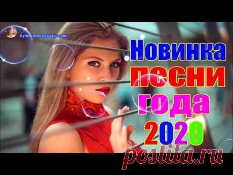 Новинка Очень русские песни Февраль 2020💕Самые Популярные ПЕСНИ ГОДА 2020 - Душевный шансон о жизни