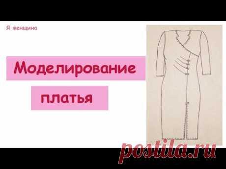 Моделирование платья по просьбе подписчика