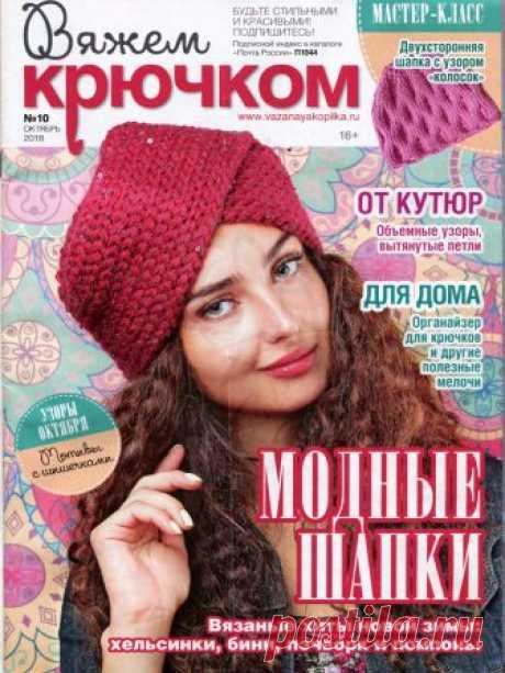Вяжем КРЮЧКОМ №10 2018 Модные шапки