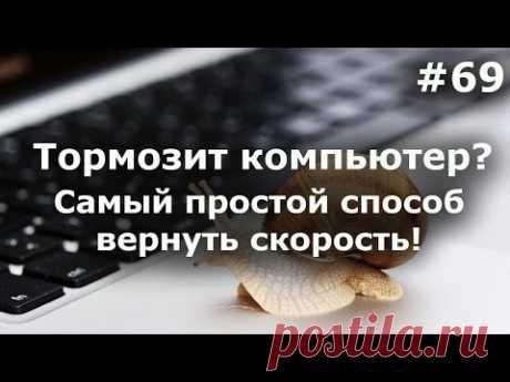 ¡Frena el ordenador (portátil)! ¿Cómo acelerar Windows? El más modo simple