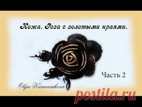 Кожа. Роза с лепестками с золотыми краями. Ч2. О.Канунникова