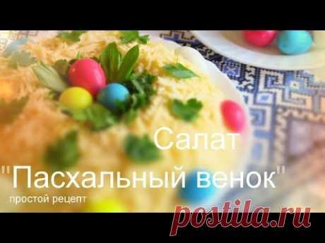 Пасхальные закуски и салаты » Женский Мир