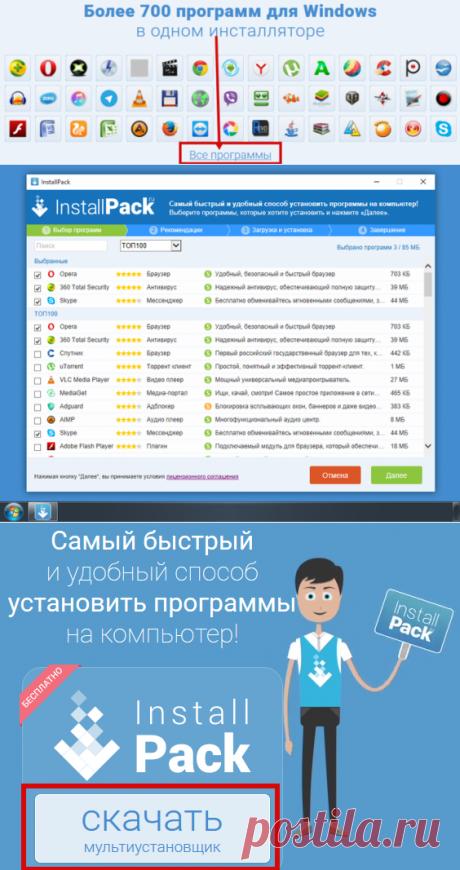 Галина Ш. предлагает-InstallPack пакетную установку популярного софта.