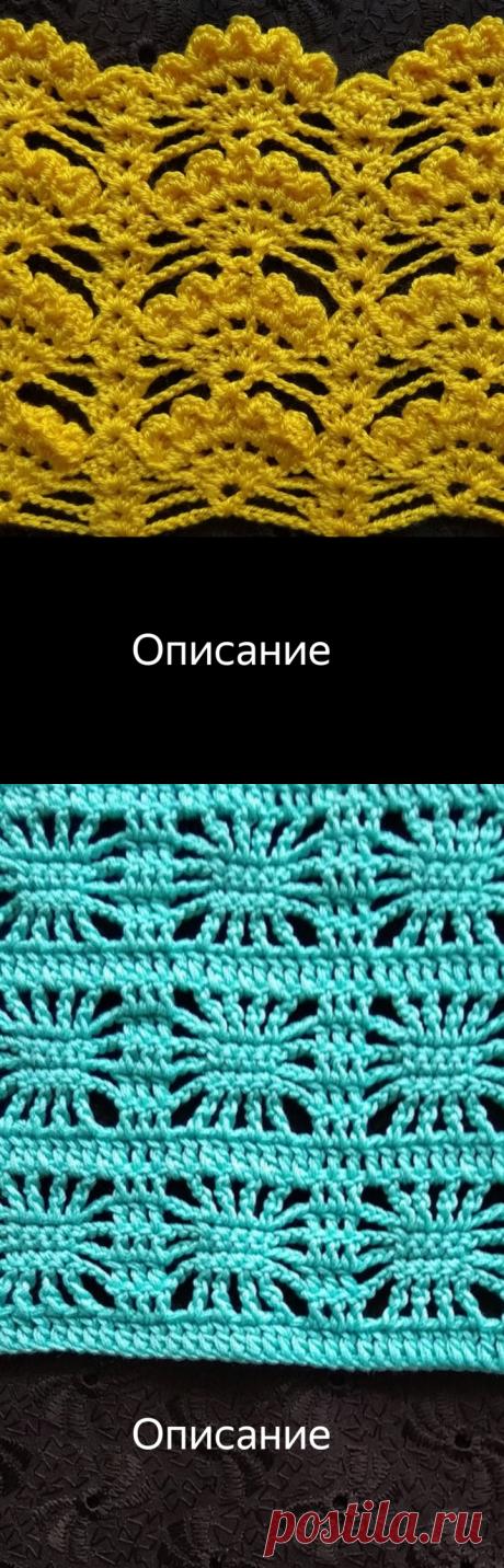 """Сборник узоров крючком. Полотна. Схемы в описаниях.   Мастерская """"Милабра""""   Яндекс Дзен"""