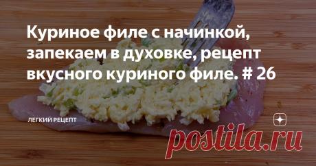 Куриное филе с начинкой, запекаем в духовке, рецепт вкусного куриного филе. # 26