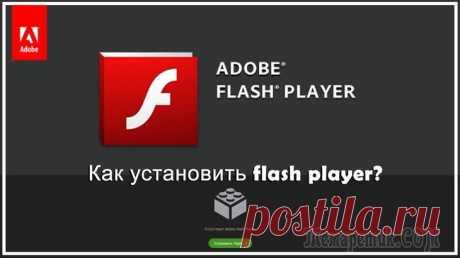 Как установить Флеш (Flash) плеер на компьютер