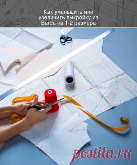 Как уменьшить или увеличить выкройку из Burda на 1-2 размера — Мастер-классы на BurdaStyle.ru