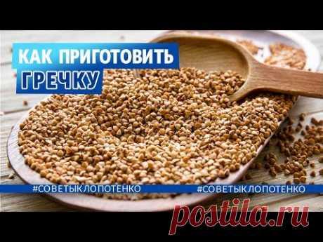 Как Варить Гречку | Как Вкусно Приготовить Гречку | Евгений Клопотенко