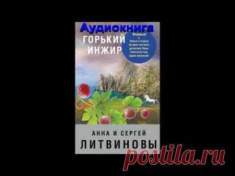 """Аудиокнига """"Горький инжир"""". Детектив. Анна и Сергей Литвиновы."""