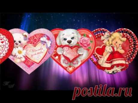 ♥Поздравление с Днём всех влюблённых.♥   Лайма Вайкуле - День Святого Валентина.