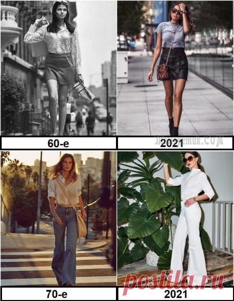 Не нужно выбрасывать мамины клеши: 5 вещей из прошлого, которые снова стали модными