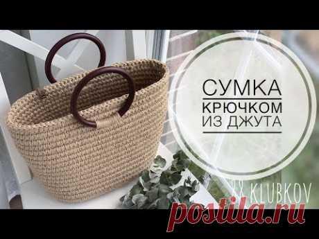 Сумка-корзина из каната и шпагата крючком)))