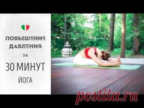 Упражнения йоги для повышения давления - Йога и Аюрведа на CisGoa