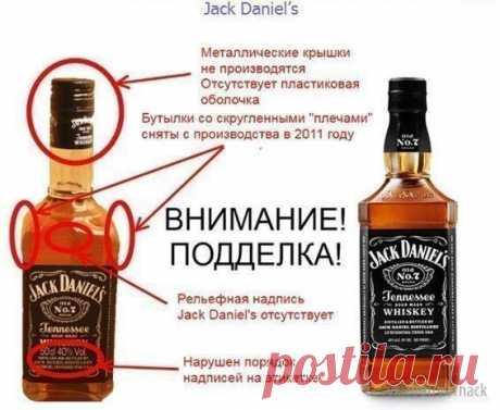 Como distinguir la bebida presente de la falsificación