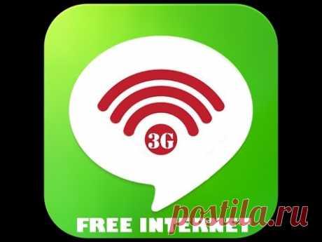 Бесплатный интернет на любой сим карте ПРОВЕРЕНО!