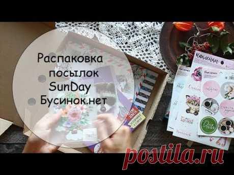 Покупки Сима-Ленд/Sunday/Бусинка