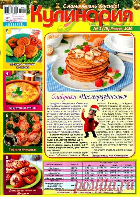 Кулинария № 1-2  2020г