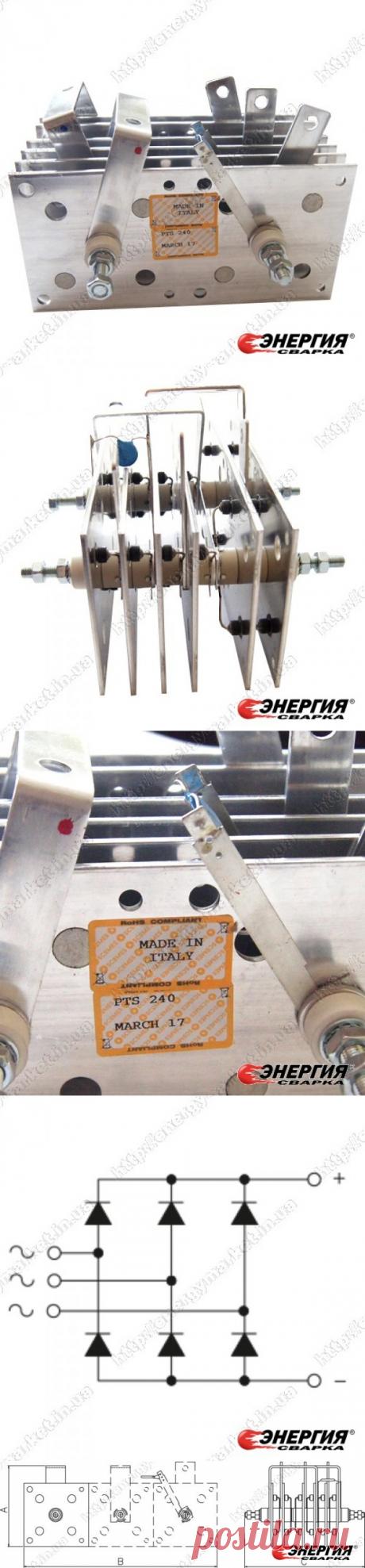 PТS - 240 Трехфазный диодный мостовой выпрямитель 240A SCOMES.купить цена Украине