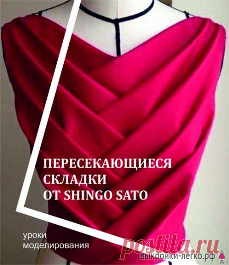 Пересекающиеся складки от Shingo Sato | Готовые выкройки и уроки по построению на Выкройки-Легко.рф
