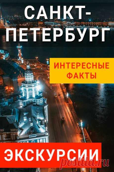 Санкт-Петербург Интересные факты. Речь пойдет о Санкт-Петербурге, а вернее о некоторых малоизвестных фактах, связанных с этим городом.