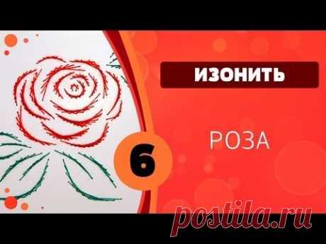 Изонить 06 - Роза. Дуга