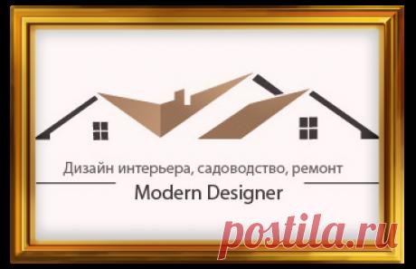 Советы по дизайну и архитектуре, а также садоводству. Ремонт своими руками в доме и квартире