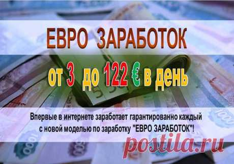 """ЕВРО ЗАРАБОТОК.  Впервые в интернете заработает гарантированно каждый с новой моделью по заработку """"ЕВРО ЗАРАБОТОК""""! Без вложений. Зарабатывать сможет  каждый от новичка до пенсионера. Ваш гарантированный заработок от 3  до 122 евро в день или в пересчете на рубли 8540 рублей в день!"""