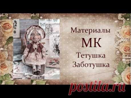 Материалы к МК Тетушка Заботушка.