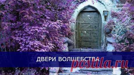 ЗАМЕЧАТЕЛЬНЫЙ СИМОРОНСКИЙ РИТУАЛ:) ДВЕРИ ВОЛШЕБСТВА