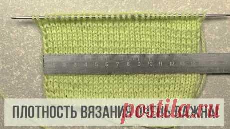 Расчет плотности вязания | Рукоделие от А до Я | Яндекс Дзен