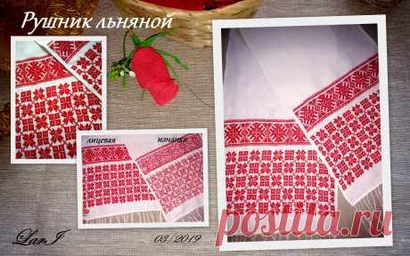 Льняной рушник с ручной вышивкой( белорусский лен) Размер: 210*35см