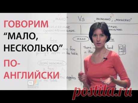 """Говорим """"мало, несколько"""" по-английски: little, few, a little, a few"""
