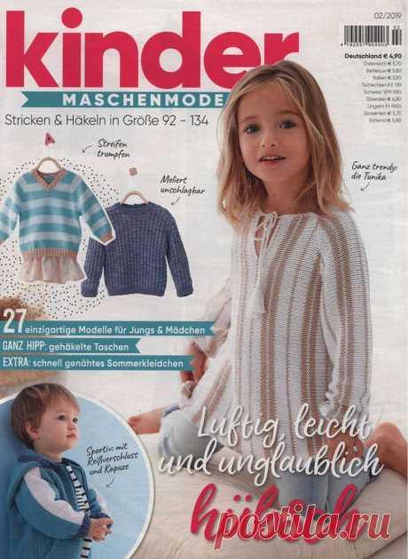 Kinder Maschenmode - №2 2019