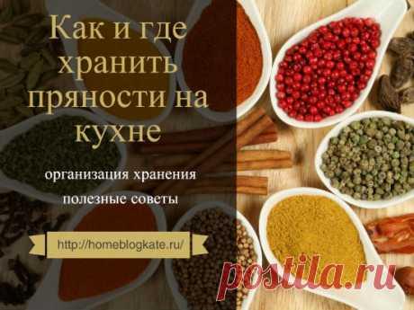 Хранение специй на кухне: идеи и рекомендации