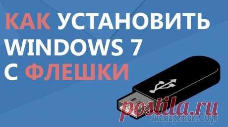 Лучшие программы для установки Windows 7 с флешки Программа для установки Windows 7 с флешки позволяет избежать необходимости использовать привод для компакт-дисков. Требуется лишь заранее подготовить дистрибутив, установить настройки Биос. Важно: пр...