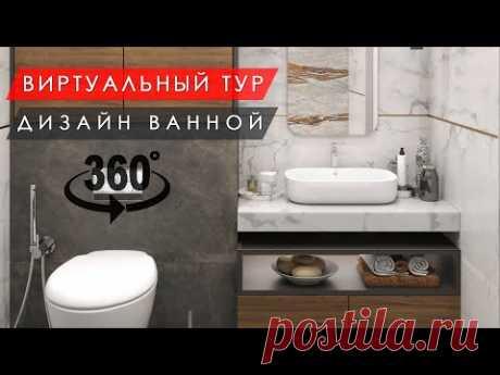 Виртуальный тур по ванной. Панорама интерьера 360 градусов