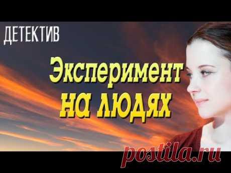 Классный фильм детектив и про бизнес врачей - ЭКСПЕРИМЕНТ НА ЛЮДЯХ / Русские детективы новинки 2020
