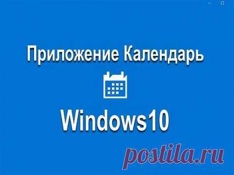 Приложение Календарь Windows10 - Помощь пенсионерам