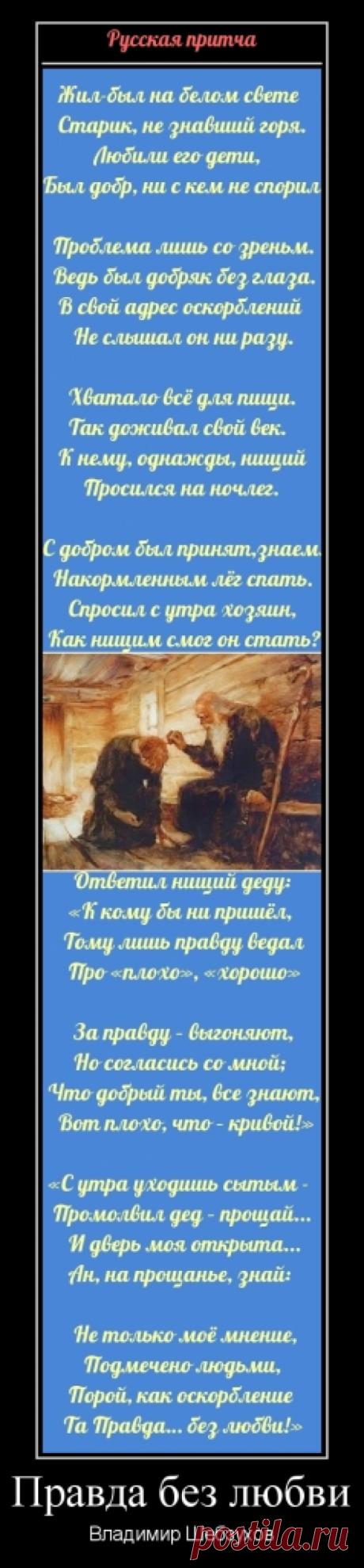 """""""Правда без любви"""" (Владимир Шебзухов) - Культура и Искусство   Поэзия"""