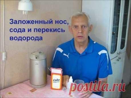 Заложенный нос, сода и перекись водорода Alexander Zakurdaev