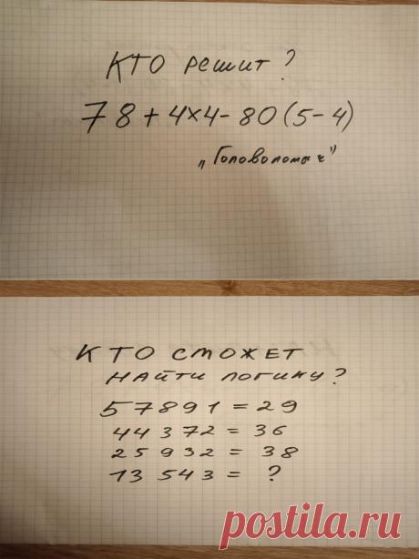 2 примера, которые не очень просто решить. | Головоломыч | Яндекс Дзен
