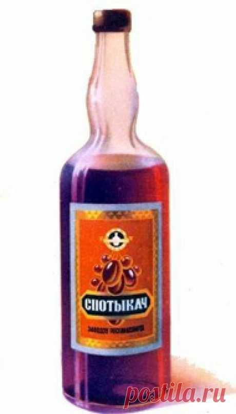 Спотыкач рецепт классической настойки Популярный напиток у славян – спотыкач. Название настойки получилось из-за его интересного свойства пьянеть. Крепость напитка 28- 30 градусов, как наливка.