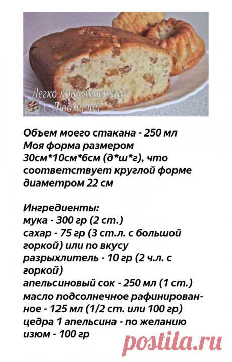Самый простой в приготовлении Апельсиновый кекс с изюмом. Без яиц и молочных продуктов. Легко приготовить!   Легко приготовить! С Людмилой!   Яндекс Дзен