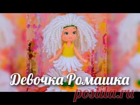 Девочка ромашка. Амигуруми кукла крючком - YouTube Кукла Ромашка. Вязаная игрушка. Вязаная кукла. Амигуруми. Амигуруми кукла #кукла #кукларомашка #вязанаякукла #куколка #вязанаякуколка #амигуруми #амигуруми #амигурумикуколка #вязание #вязанаяигрушка #вязанаяигрушкакрючком #игрушка #игрушкакрючком #куклакрючком #вязанаяжизнь #игрушкасвоимируками #амигурумикрючком #амигурумикукла #мастерклассповязаниюкрючком #вязание