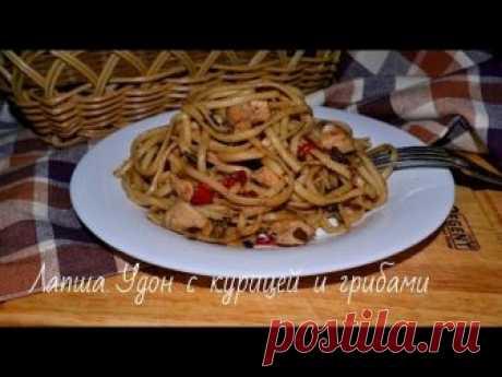 Лапша Удон с курицей, грибами и овощами рецепт с фото и видео - 1000.menu